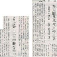 #akahata 普天間基地 運用停止を/沖縄県議会 全会一致で意見書可決・・・今日の赤旗記事