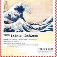 千葉市美術館所蔵浮世絵名品展