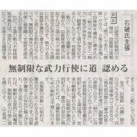 #akahata 自民・石破氏が指摘 「読売」インタビュー/自衛隊明記で9条2項空文化・・・今日の赤旗記事