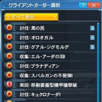 【PSO2】デイリーオーダー11/28