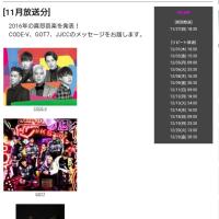 ミュージック・ジャパンTV「ラブラブ K-POP」でCODE-V「Loving  you ,Love me 」のMVとコメントが放送されてるそうですよ❗