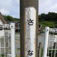 04/23: 駅名標ラリー2016夏休み三重ツアー#04: 徳和~川添 UP