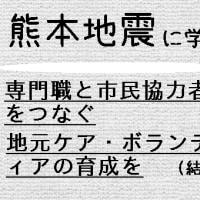 6/26 「わーくNo.065」表紙記事 医療・ケア専門職と市民協力者をつなぐ中間支援