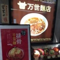 万世麺店@有楽町 ランチ
