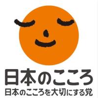 日本のこころを大切にする党・中野幹事長、「蓮舫氏は戸籍公開を」