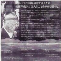プルサーマルを拒否し抹殺された知事佐藤栄作氏の映画が上演されます