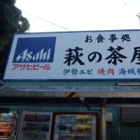 萩ノ茶屋に行ってきた