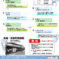 たまゆら音楽祭(第6回)は11月13日(日)、奈良町物語館で開催!(2016 Topic)