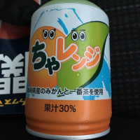 ちゃレンジ