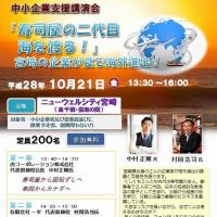 「寿司屋の二代目海を渡る!」講演会のご案内~宮崎県産業振興機構主催~