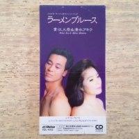 「ラーメンブルース」 青江三奈&清水アキラ 1991年