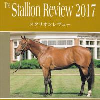 【スタリオンレヴュー2017(Stallion Review)】が発行!