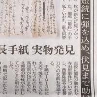南日本新聞記事!