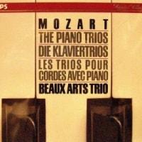 ◇クラシック音楽CD◇2008年に解散した名ピアノ三重奏団「ボザール・トリオ」のモーツァルト:ピアノ三重奏曲全集