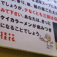 桂花 ふあんてん@新宿 「朝ラー オレスペシャル キャベ抜きアッツアツ」