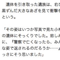日本が戦前の国民弾圧の状態にあること【沖縄土人発言と蟹工船小林多喜二竹刀滅多打ちと54歳医師=小林多喜二状態のめった打ち死】