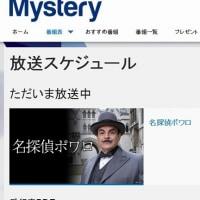 毎週土曜日は「名探偵ポワロ」祭り~♪
