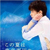 ������� COOL SLEEP �����ڡ���