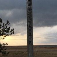 菅江真澄の標柱 と現如上人の石碑