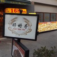 新装した「好好亭」は経営者か代わったという噂も聞くが、「薬膳火鍋」の食べ放題もあるらしい。