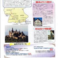 <朝日移動教室> 出発 2017年5月25日(木) 「ドイツツアー」