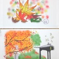 iPadで秋を描きました