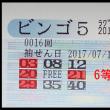 ビンゴ5第16回の購入数字と抽選結果