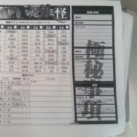 信長のシノビ by栄吉