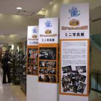 第3回スーパー親父バンドフェスティバル2007「ミニ写真展」開催