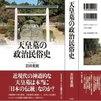 有志舎の5月新刊は、岩田重則さん著 『天皇墓の政治民俗史』(本体3400円)です