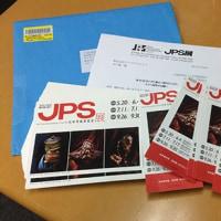 第42回 2017 JPS展の案内ハガキと招待状が届く。