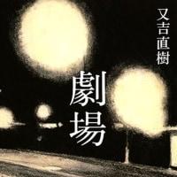 晴耕雨読「劇場」