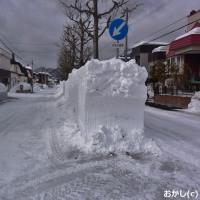 「へなまずるい除雪」は 止めて欲しいね !