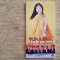 「平成のお嬢さん」 和田弘とマヒナスターズ with CHIHIRO 1991年