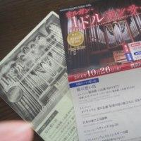 1ドルコンサート