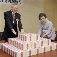 10億円を現金でどーんと寄付!