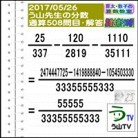 解答[う山先生の分数][2017年5月26日]算数・数学天才問題【分数508問目】