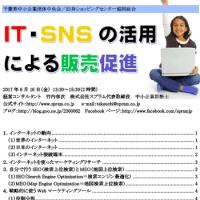 ターゲット特性によるSNSの使い分け