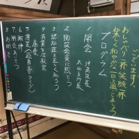No,1447『熊谷・伊角合同地域敬老会』