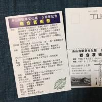 糸山自動車文化館 3周年記念 総合芸術祭 開催