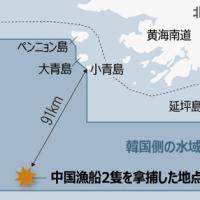 韓国海警 違法操業中国漁船に威嚇射撃700発=初の共用火器使用