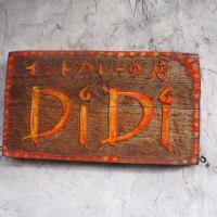 インドカレーのお店 DiDi (京都 元田中)