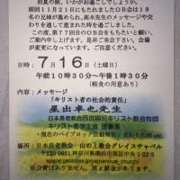 第77回神奈川地区KGKOB会集会ご案内