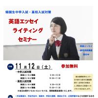 帰国生の英語エッセイライティングセミナー開催 ~中学入試・高校入試対策~