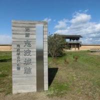 志波城古代公園