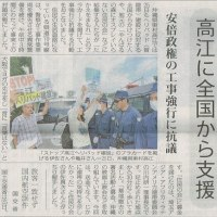 #akahata 高江に全国から支援/安倍政権の工事強行に抗議・・・今日の赤旗記事