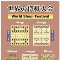 世界の将棋大会、今月30日に!
