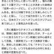 柴崎岳入団会見7月21日