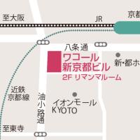 ワコールリマンマ京都とエキスパンダー挿入編最終。