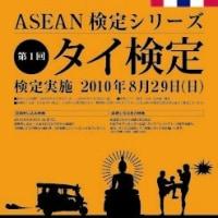 タイ検定(8月29日実施) 8月8日まで申込延長/8月7日・8日はロイカトン祭り@東京
